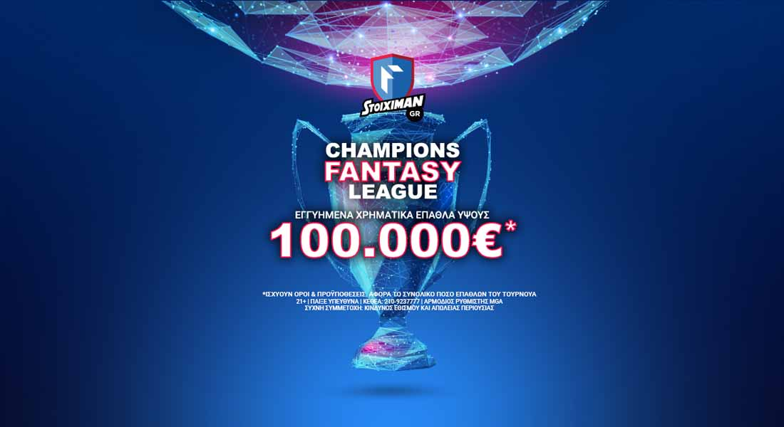 Stoiximan.gr: Champions Fantasy League με εγγυημένα* χρηματικά έπαθλα 100.000€*