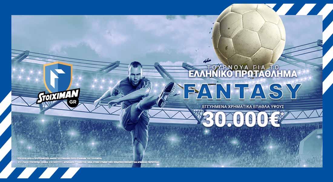 Stoiximan.gr: Greek Fantasy League με εγγυημένα χρηματικά έπαθλα 30.000€*
