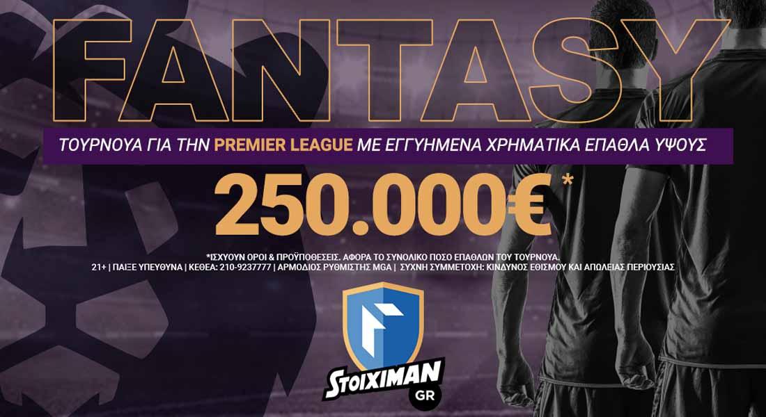 Stoiximan.gr: Fantasy Premier League με εγγυημένα χρηματικά έπαθλα 250.000€*